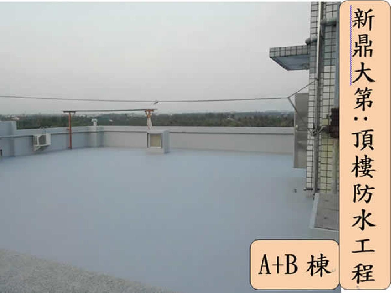 屏東新鼎大第A+B棟,頂樓防水工程