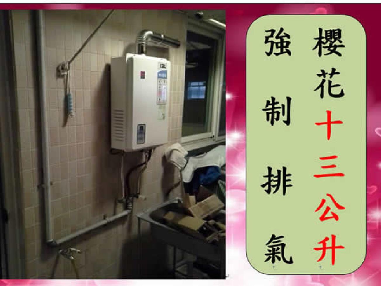 櫻花牌電熱水器安裝-強制排氣