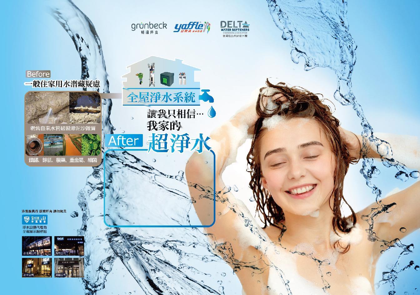 全屋淨水系統