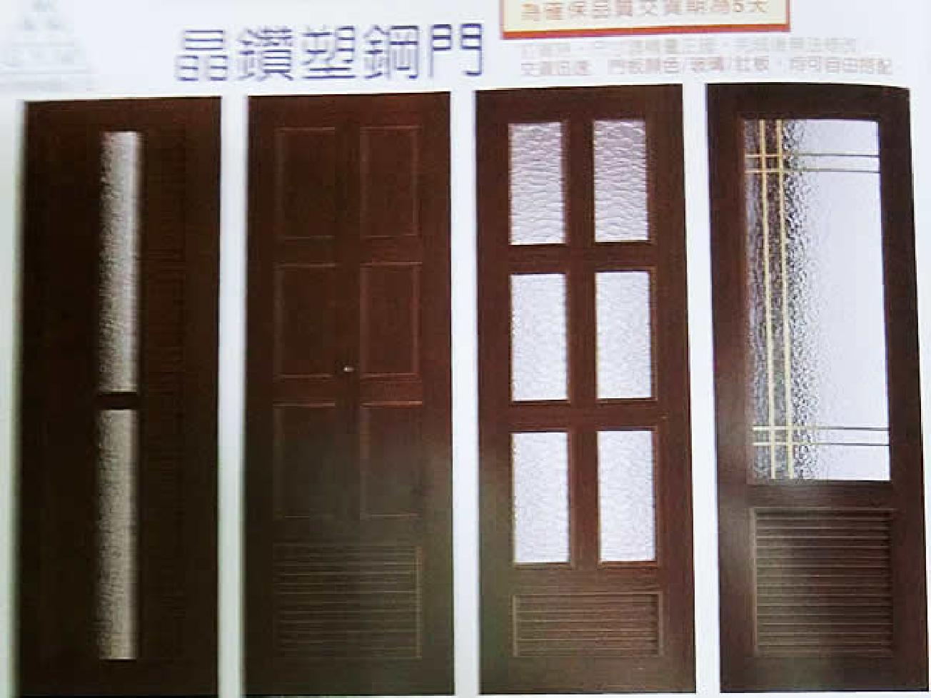 晶鑽塑鋼門