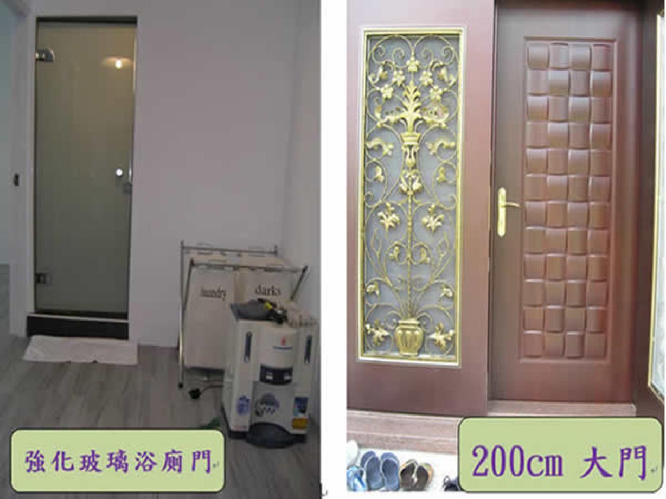 強化玻璃門(浴廁門)和200cm大門